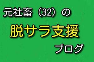 ヤフオク無在庫転売で月収400万円を達成した男のブログ